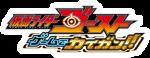 Kamen Rider Ghost: Game de Kaigan!!