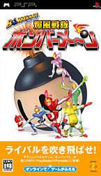 Bomberman: Bakufuu Sentai Bomberman