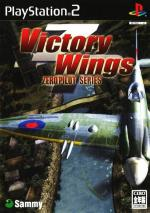 Victory Wings: Zero Pilot Series
