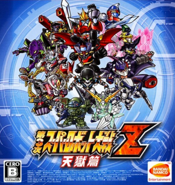 Dai 3-Ji Super Robot Taisen Z Tengoku-hen