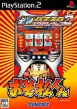Hissatsu Pachinko Evolution 2: Osomatsu-kun