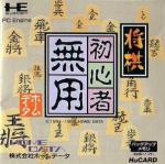 Shogi Shoshinsha Muyou