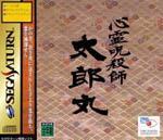 Shinrei Jusatsushi Taroumaru