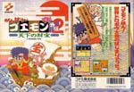 Ganbare Goemon Gaiden 2: Tenka no Zaihou