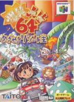 Bakushou Jinsei 64