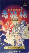 Bushi Seiryuuden: Futari no Yuusha