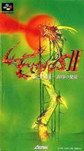 Lennus II: Fuuin no Shito