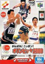 International Track and Field 2000