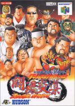 Shin Nihon Pro Wrestling Toukon Road
