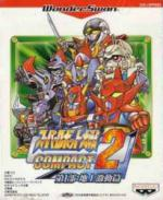 Super Robot Wars Compact 2 Part 1: Earth Crisis
