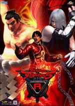 Virtua Fighter 5 R