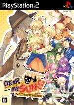 Dear My Sun!! Musuko Ikusei Capriccio