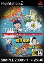 The Kanji Quiz – Challenge! Kanji Kentai
