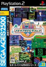 SEGA AGES 2500 Vol.23: SEGA Memorial Selection