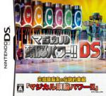 Magical Zunou Power!! DS
