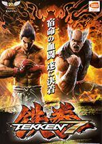 Tekken 7 PC Box Art Coperta
